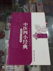 中医四小经典(表注歌诀易读版)
