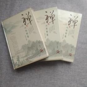 【禅】的人生智慧--3册全