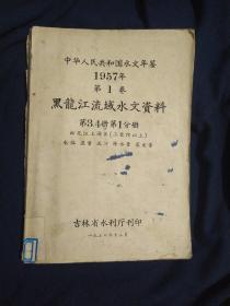 中华人民共和国水文年鉴 1957 第1卷 黑龙江流域水文资料 第3.4册(松花江上游区(三岔河以上)