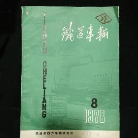《铁道车辆》1978年 第8期 铁道部四方车辆研究所 稀见刊物 私藏 书品如图