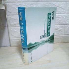 实用中医消化病学