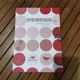 梦想课程指南(2016版)——上海,真爱梦想公益基金会梦想课程研究院