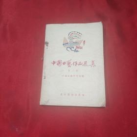 中国曲艺作品选辑