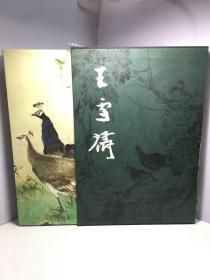 王雪涛纪念馆藏画集 有外盒套 私藏品佳