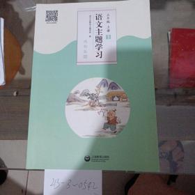 语文主题学习三年级上册1