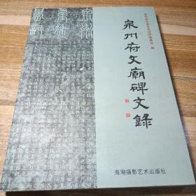 泉州府文庙碑文录
