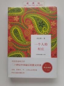 一个人的村庄 鲁迅文学奖得主刘亮程巅峰杰作 精装典藏版 刘亮程自选集系列 塑封本