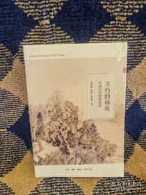 不朽的林泉:中国古代园林绘画