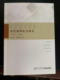 近代温州农会研究(1897-1949)