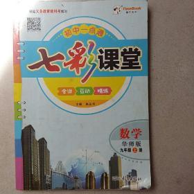 七彩课堂. 数学九年级上册华师版