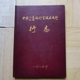 中国人民工商银行宣威县支行行志(书壳边缘略微磨损)(所有图片是真实的照片贴上去的,请看图,谢谢)