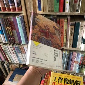 古希腊神话与传说(名家精读版)/教育部最新语文课程标准指定必读丛书