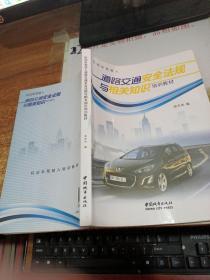 机动车驾驶人道路交通安全法规与相关知识培训教材