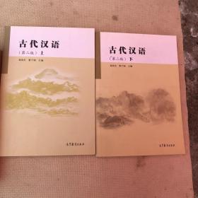 古代汉语(上册 下册 第2版) 共二册 合售