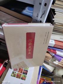 08    河南專門史大型學術文化工程叢書第二輯 :河南史學史  ( 16開精裝