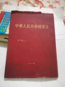 中华人民共和国宪法1954年精装
