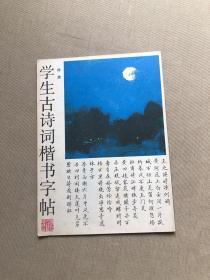 学生古诗词楷书字帖