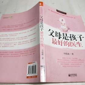 父母是孩子最好的医生:《不生病的智慧》作者马悦凌献给天下父母的育儿真经