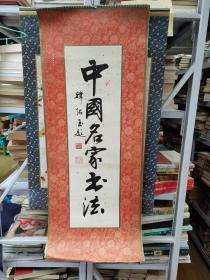 【老挂历】中国名家书法 十二幅书法作品。