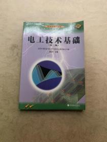 电工技术基础(第二版)