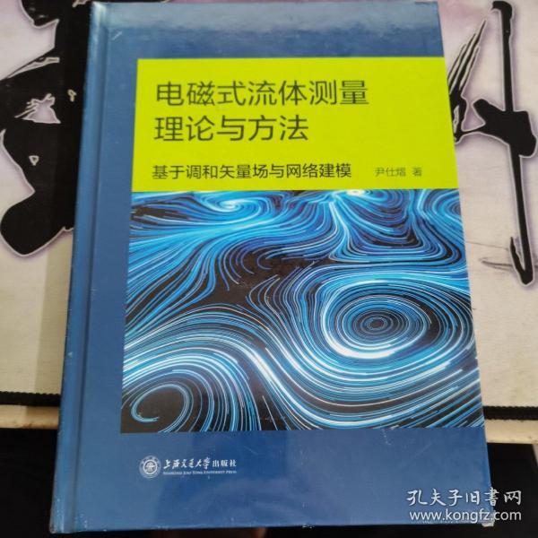 电磁式流体测量理论与方法:基于调和矢量场与网络建模