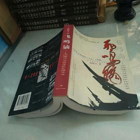 飞鸣镝:中国地空导弹部队作战实录