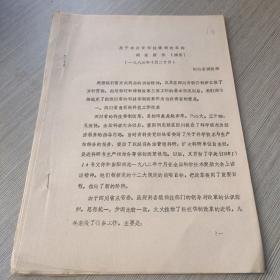 关于四川省科技体制改革的调查报告(摘要)