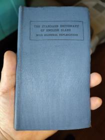双解标准英语俚语词典