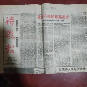 老报纸《诗歌报》总第81期 两开四版  严阵主编 都是现代诗 朦胧诗 私藏 书品如图