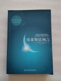 塞莱斯廷语言(2017新版)
