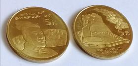 长城、兵马俑纪念币2枚合售