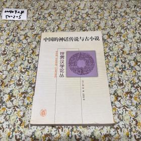 中国的神话传说与古小说