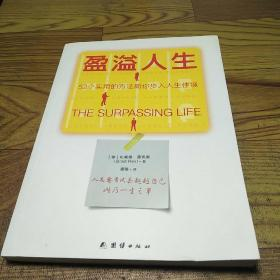 盈溢人生:52个实用的方法助你步入人生佳境