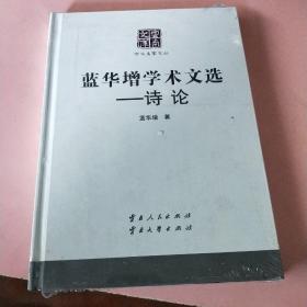 蓝华增学术文选:诗论