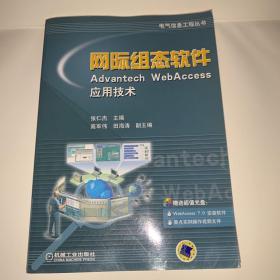 网际组态软件Advantech Webaccess应用技术(附光盘)