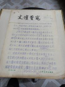 杨郁手稿 胡山源与李锐