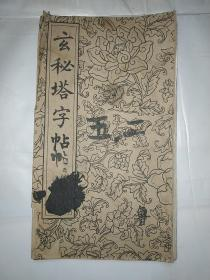 玄秘塔字帖(折页本,1962年一版一印)