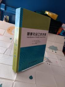 健康社会工作手册
