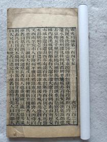 木刻本《唐书》卷220~卷221下,三卷共计55页110面