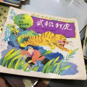 中国神话童话故事:武松打虎