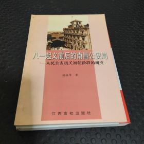 八一起义前后的南昌公安局:人民公安机关初创阶段的研究