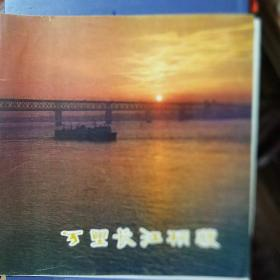 万里长江横渡