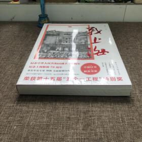"""战上海(军史专家刘统全新力作,披露1949—1950年解放上海的历史真相,再现惊心动魄的""""银元之战"""")限量3000册钤印本随机发货!"""