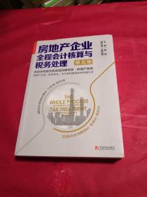 房地产企业全程会计核算与税务处理(第五版)