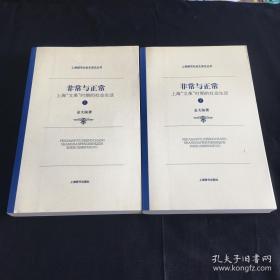 """非常与正常:上海""""文革""""时期的社会生活 上下全二册"""