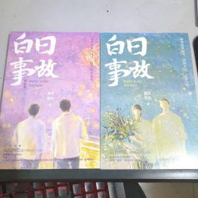 白日事故+白日事故完结篇(全两册)