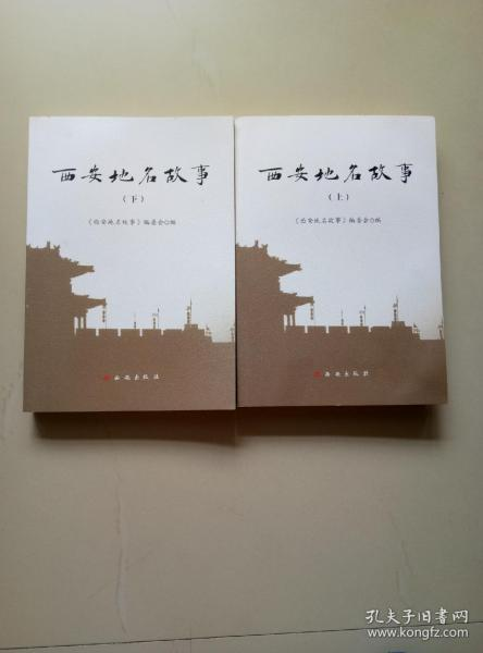西安地名故事 : 全2册