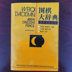 围棋大辞典