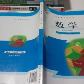 义务教育教科书数学