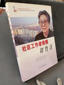 社区工作者楷模:谭竹青  带光盘